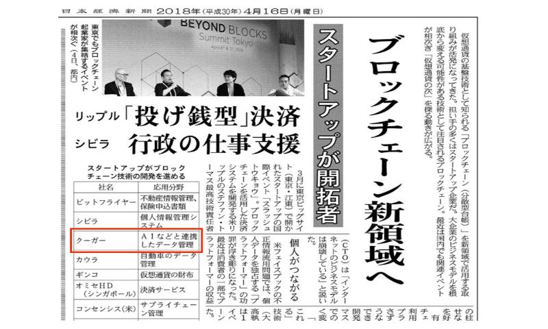 日本経済新聞にクーガーが紹介されました
