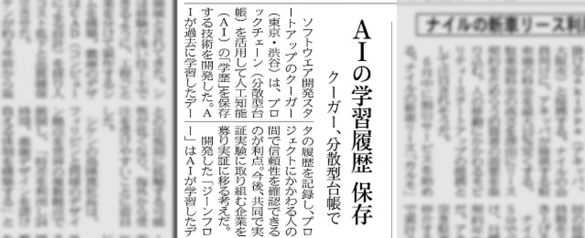 日本経済新聞の紙面にクーガーが開発を進める「GeneFlow」が掲載されました