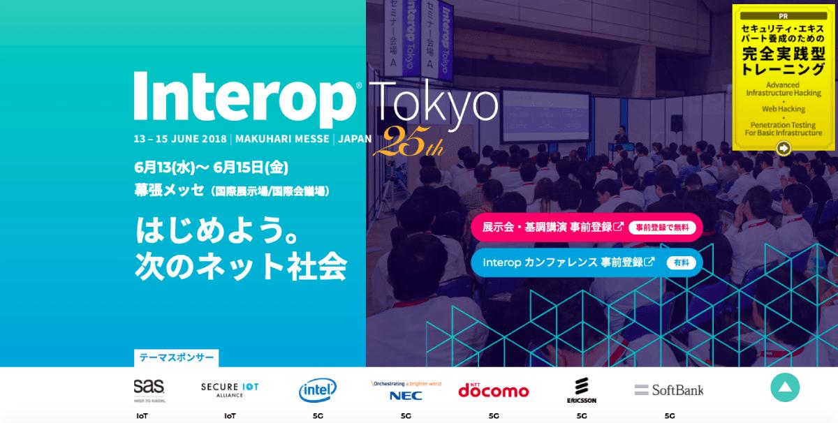 国内最大規模のICTイベント「Interop Tokyo」にてCougerが開発するバーチャルエージェントを展示します