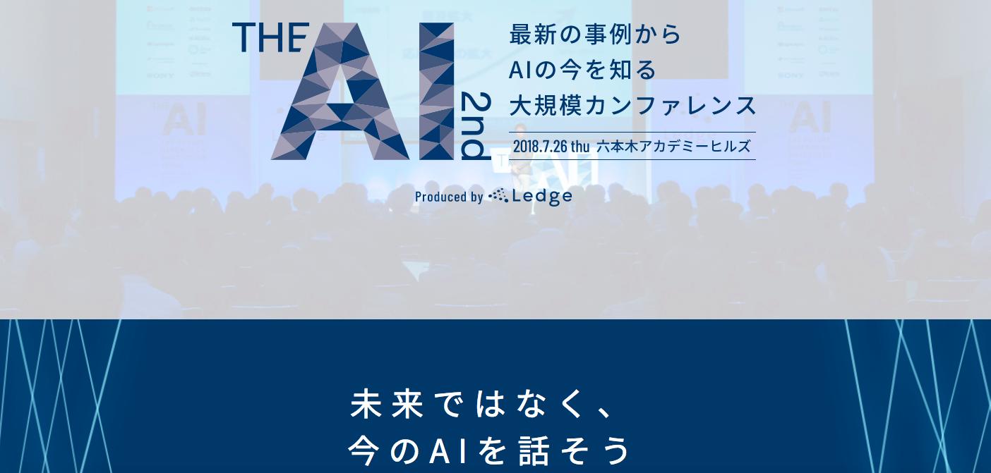 クーガー CEO石井敦がTHE AIに登壇します
