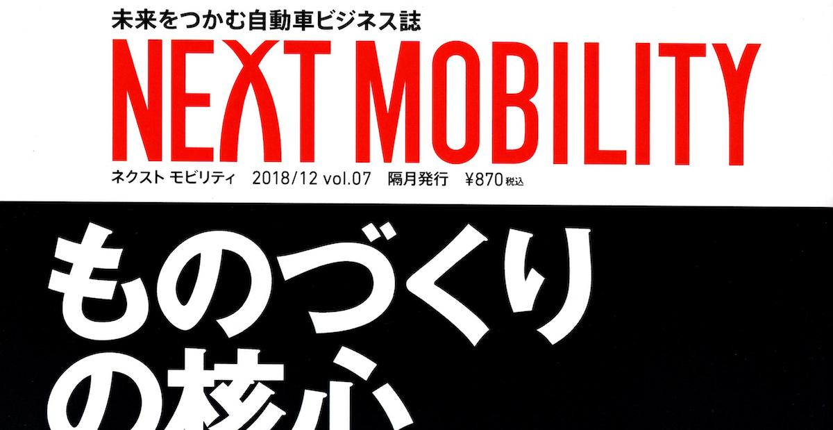 未来を掴む自動車ビジネス誌『NEXT MOBILITY(ネクストモビリティ)』にクーガーが開発する自動運転車時代のAIエージェントが掲載されました