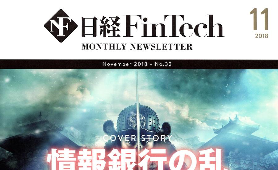 日本を代表するFintech専門誌『日経Fintech』にクーガーで開発を進める「Ludens(ルーデンス)」が掲載されました!