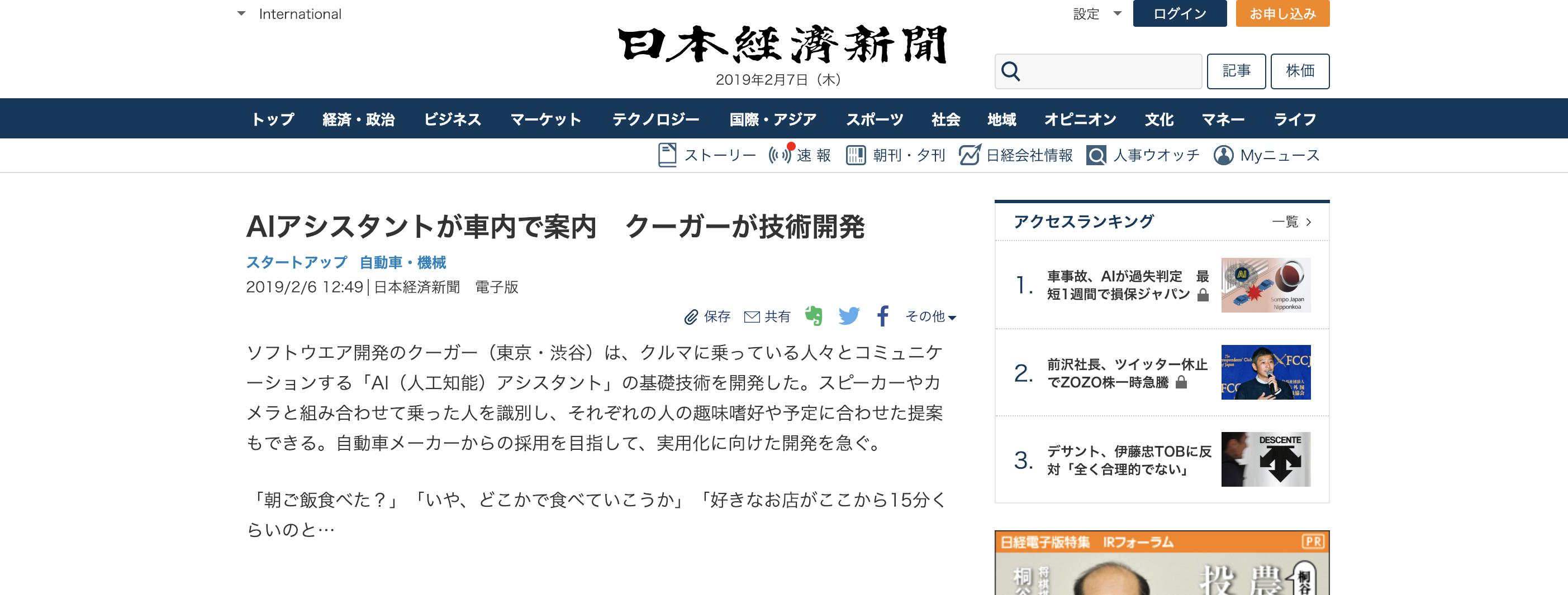 日本経済新聞電子版と日経産業新聞にクーガーの「バーチャルヒューマンエージェント(VHA)」が掲載