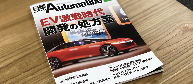 未来のクルマを創る自動車技術者のための専門誌『日経Automotive』に、CEO石井敦が執筆したバーチャルヒューマンエージェントの記事が掲載されました