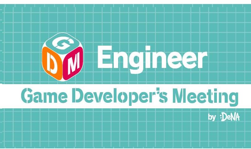 CEO石井 敦がDeNAが主催するゲームクリエイター向けミートアップ「Game Developer's Meeting Vol.31」にてゲーム x AI x ブロックチェーンの可能性と世界最新動向を語ります!