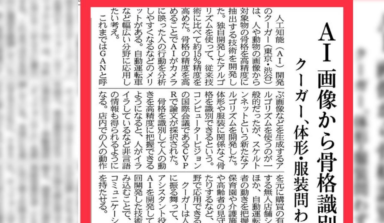 日本経済新聞の紙面にクーガーのAIチームがCVPR2019で発表を行う国際学会の論文技術が掲載されました