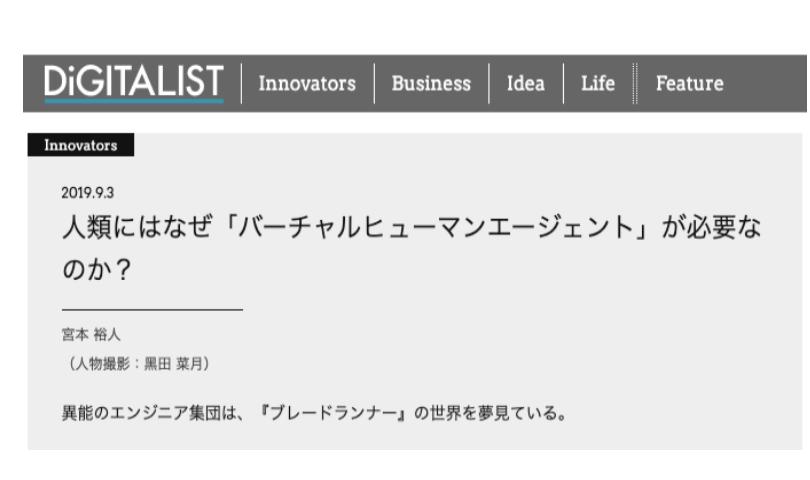 """デジタル変革の""""いま""""と""""未来""""を伝える「DiGITALIST」にCEO石井 敦のインタビューを掲載いただきました"""