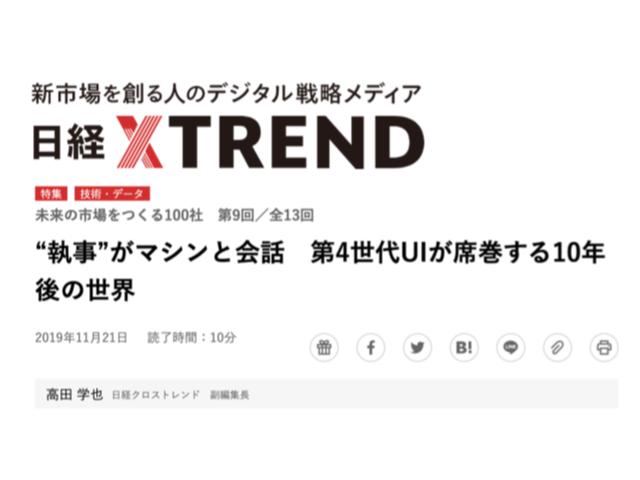 日経クロストレンドの特集「未来の市場をつくる100社」にてクーガーを掲載いただきました。