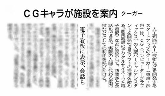 日本経済新聞朝刊にてクーガーの人型AIアシスタントのSDKが紹介されました