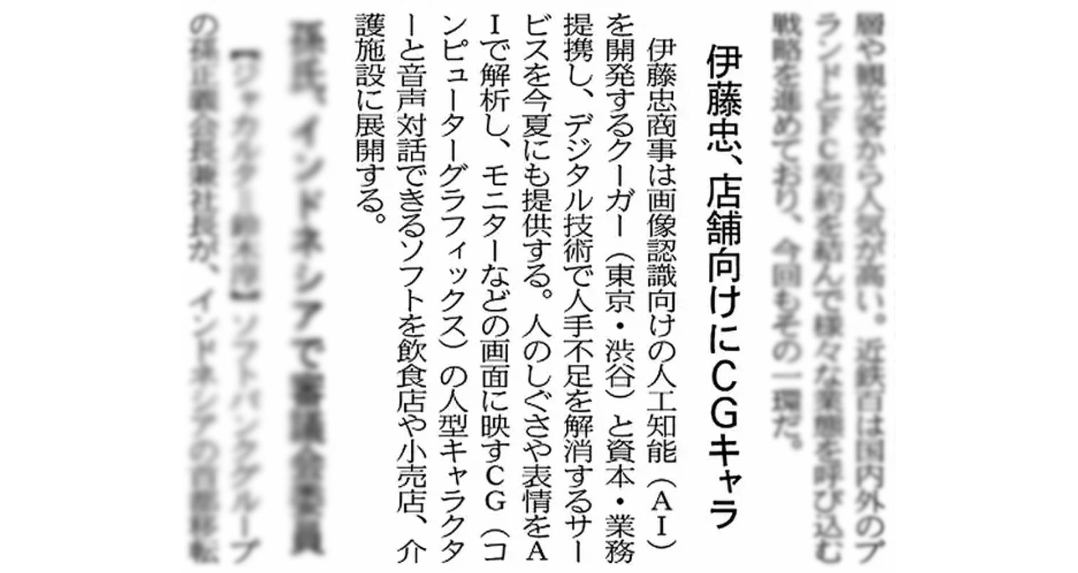 日本経済新聞朝刊にて、伊藤忠商事とクーガーの資本業務提携について掲載されました。