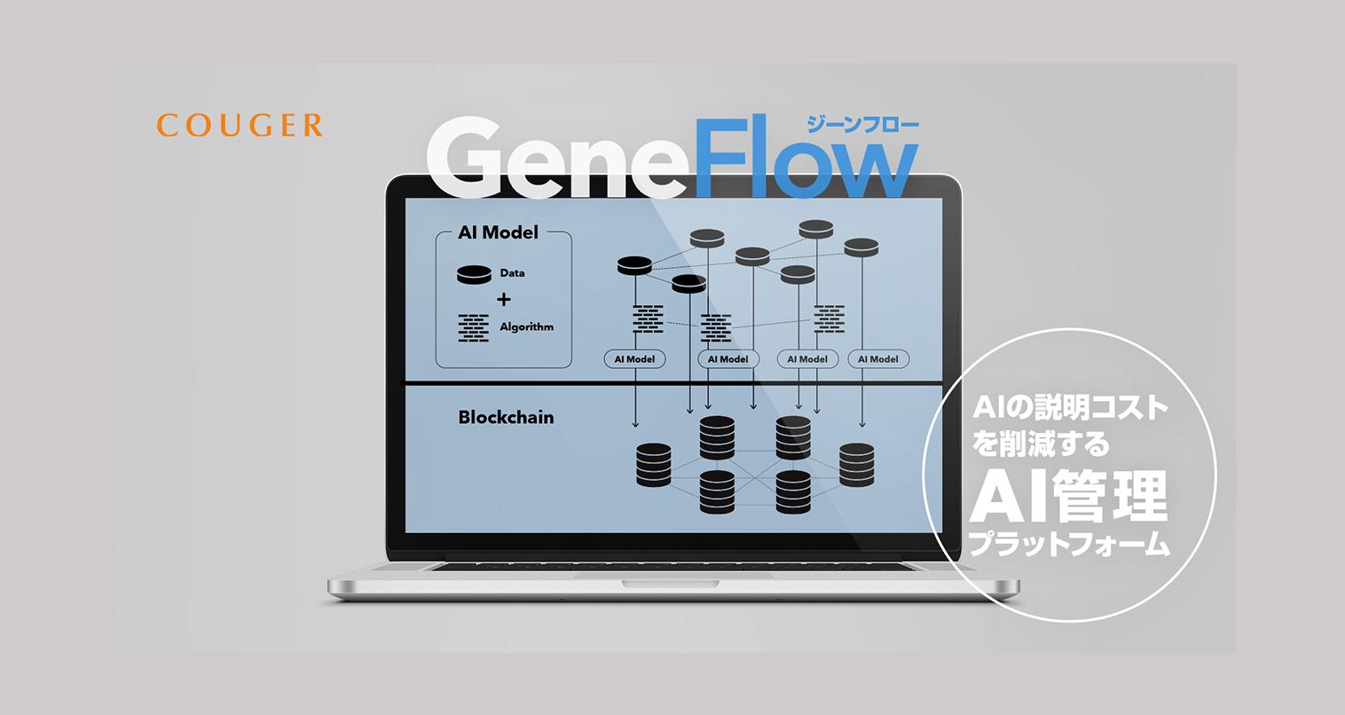 ブロックチェーン上でAIの学習履歴や動作を管理するプラットフォーム「GeneFlow」β版の提供を開始──AIの学習履歴の透明性を担保し、プロジェクト管理をサポート