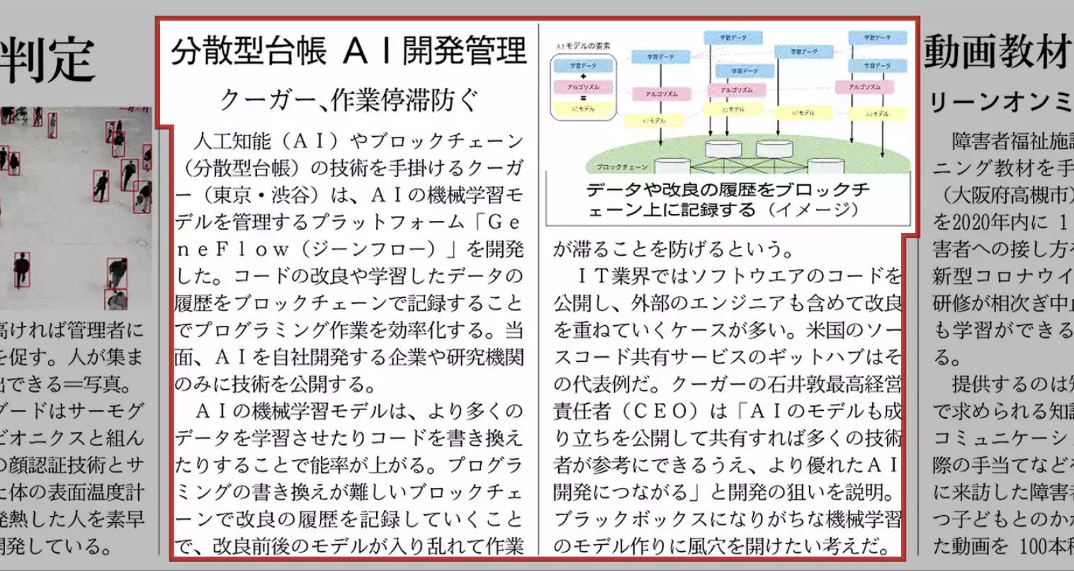日経産業新聞/日経電子版にブロックチェーンを活用したAIモデル管理プラットフォーム「GeneFlow(ジーンフロー)」β版が掲載されました