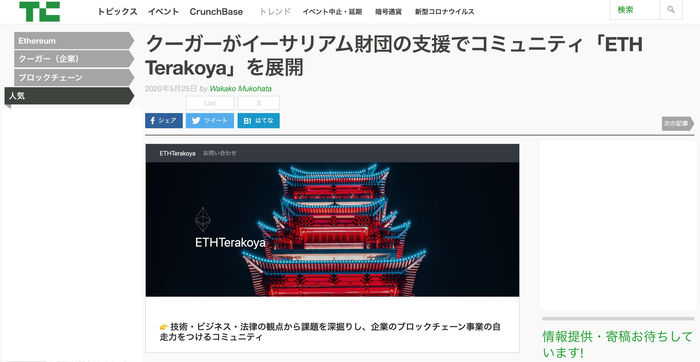 TechCrunchにて、イーサリアム財団の支援で発足したコミュニティ 「ETHTerakoya」について掲載されました