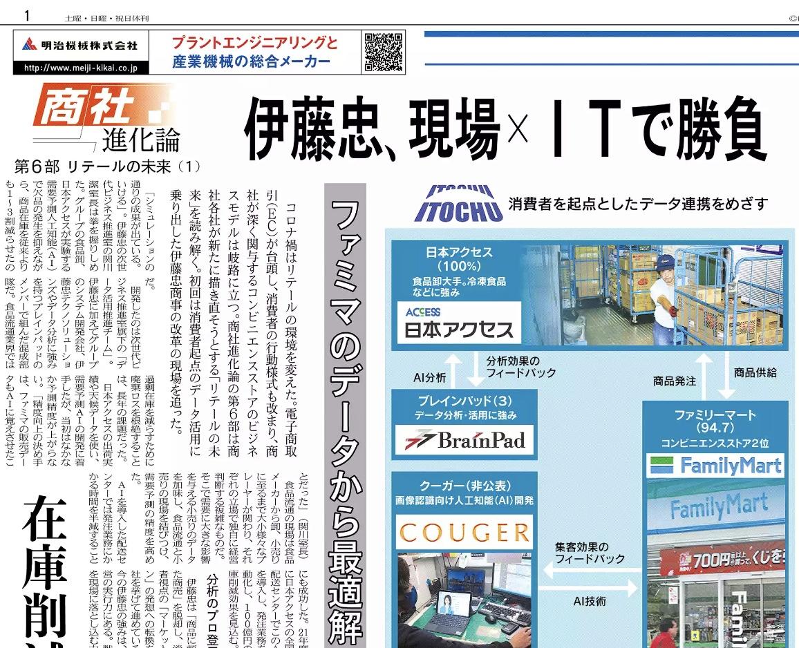 日経産業新聞に、クーガーが伊藤忠・ファミリーマートに提供するバーチャルヒューマンエージェントについて掲載されました